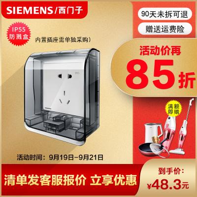 西門子(SIEMENS)睿越透明灰IP55等級防濺盒 (可90°懸停)透明防水盒 單只裝