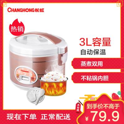 长虹(CHANGHONG)电饭煲CFB-X30Y14 家用机械式小型电饭锅 不粘锅内胆 带蒸笼 3L