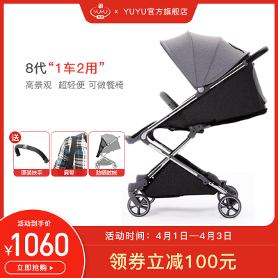 YUYU悠悠第8代高景觀超輕便嬰兒車可坐可躺便攜上飛機BB兒童推車