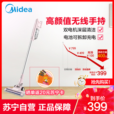 美的(Midea)吸塵器 無線手持式家用小型大吸力超強力 輕便無繩充電 P2