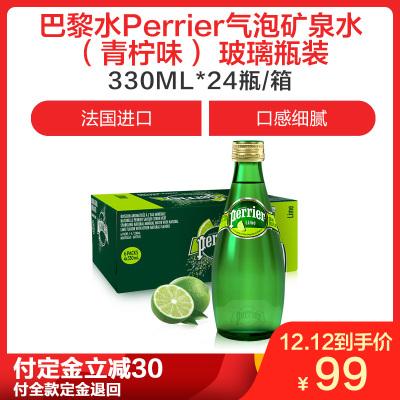 【奢华玻璃瓶】巴黎水(Perrier)天然气泡矿泉水(青柠味)玻璃瓶装 330ml*24瓶/箱 进口饮用水 法国进口