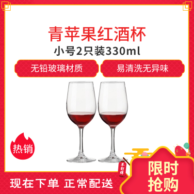 青苹果传世系列家用创意玻璃红酒杯高脚杯无铅晶质酒具TB035/L2