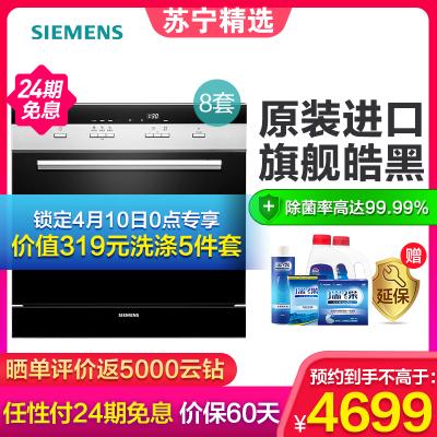 西門子(SIEMENS)洗碗機SC73M611TI 嵌入式家用8套(A版)*多重烘干 高溫消毒自動洗碗器
