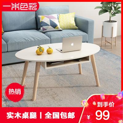一米色彩 茶幾 沙發茶幾實木茶幾小茶幾簡約現代茶桌客廳桌子邊幾橢圓長方形 客廳家具