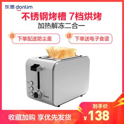 東菱(Donlim)多士爐DL-8117面包機烤面包片機寬槽早餐機三明治機全不銹鋼烤機身