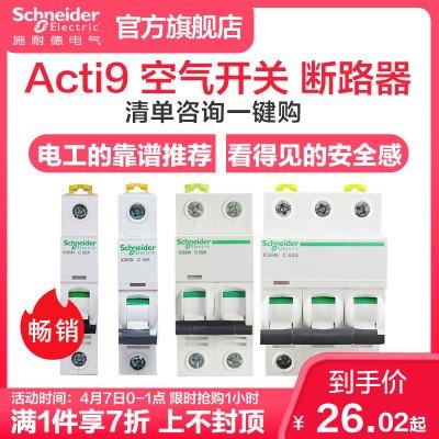 施耐德電氣(Schneider Electric)A9系列 斷路器 家用空開 真空單極空氣開關 1P20A 2P3P4P