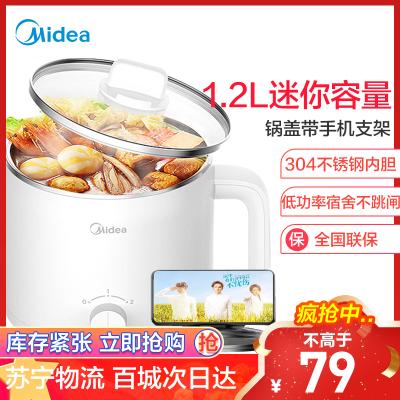美的(Midea)電熱鍋防干燒功能多用途宿舍寢室煮面迷你鍋單人火鍋電煮鍋學生鍋小型MC-DY16Easy101