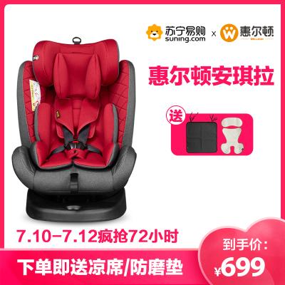 惠爾頓兒童安全座椅汽車用寶寶0-4-6-12歲兒童嬰兒可坐可躺360度旋轉安琪拉