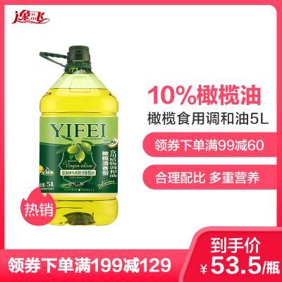 【滿99減60】逸飛 添加10%初榨橄欖油食用調和油5L非轉基因食用油