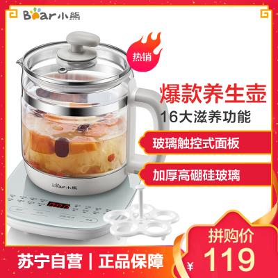 小熊(Bear)养生壶 YSH-C15F1 1.5L预约定时分体式烧水花茶壶 触屏式全自动家用办公加厚高硼硅玻璃电煮水壶