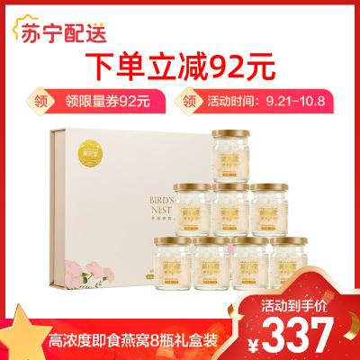 美辰堂 即食冰糖燕窩600g(75克*8瓶)禮盒裝 孕婦金絲燕燕窩 固形物≥50%