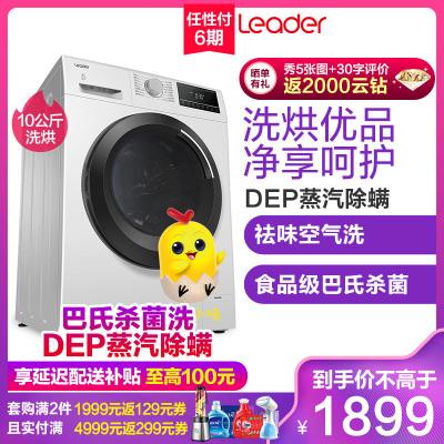 海尔统帅(Leader) TQG100-@HB1276W 10公斤 变频 全自动 滚筒 洗衣机 洗烘一体机 洗干一体