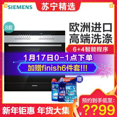 西门子(SIEMENS) 嵌入式洗碗机SC76M640TI 8套(A版)*自动洗碗器 高温消毒