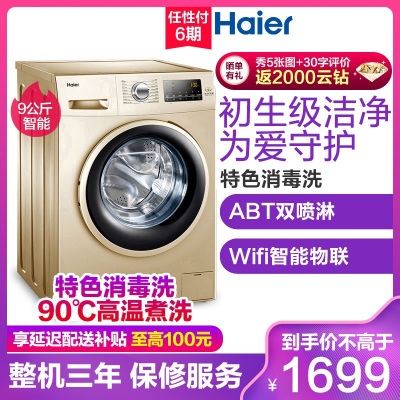 海尔(Haier)EG9012B639GU1 9公斤 变频全自动家用滚筒洗衣机 高洗净比 消毒洗 ABT双喷淋 中途添衣
