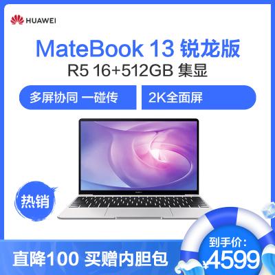 華為HUAWEI MateBook 13 銳龍版 13英寸全面屏超輕薄筆記本電腦(AMD Ryzen 5 3500U 16GB 512GB固態硬盤 皓月銀 home)