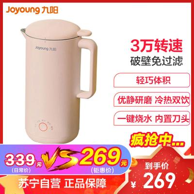 九陽(Joyoung) 豆漿機 家用小型全自動 多功能破壁免過濾300ML1-2人食DJ03E-A1solo(粉)