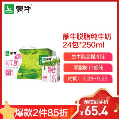 蒙牛 脫脂純牛奶250ml*24盒