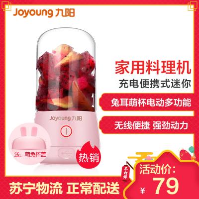 九阳(Joyoung)榨汁机L3-C8 粉色 家用水果小型便携式迷你电动多功能料理炸果汁机榨汁杯