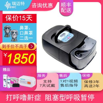 【打呼嚕打鼾】瑞邁特(RESmart)BMC-680A呼吸機 單水平全自動國產呼吸機止鼾器 阻塞型呼吸暫停