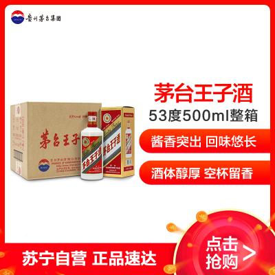 贵州茅台 王子酒 53度500ml*6 整箱装 酱香型白酒(新老包装随机发货)