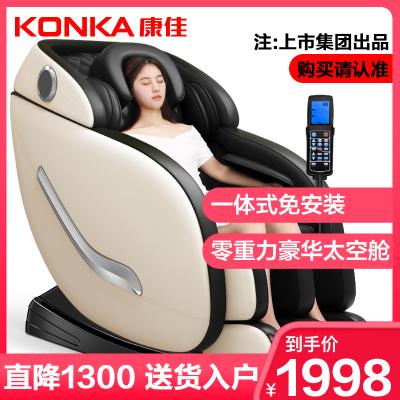 【上市集團】康佳(KONKA)按摩椅家用太空艙零重力全身按摩椅電動按摩沙發 全自動老人椅 豪華白+臀部震動+足底氣囊頂針
