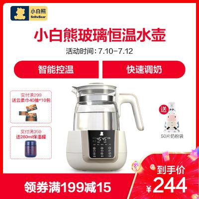 小白熊恒溫調奶器智能恒溫玻璃水壺養生壺寶寶調奶器溫奶器1.2L HL-0857