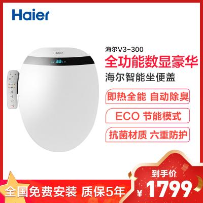 海爾(Haier) 全自動抗菌家用即熱型電動坐便器移動沖洗潔身器V3-300智能馬桶蓋板