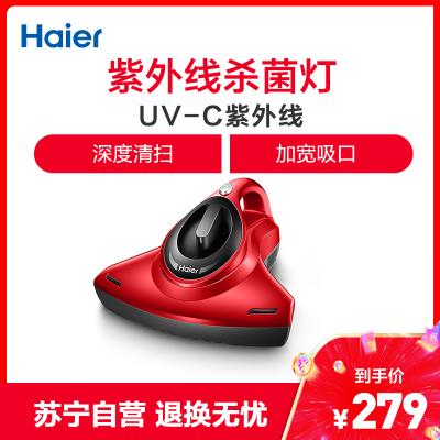 海爾(Haier)除螨儀ZB401G 豪邁紅 家用床鋪除塵除螨機紫外線殺菌 小型吸塵器