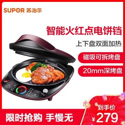 蘇泊爾(SUPOR)電餅鐺 家用雙面加熱煎烤機 磁吸可拆烤盤 上下盤單獨加熱 JD30R845 電餅檔