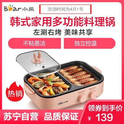 小熊(Bear)電烤爐 DKL-C12D1 韓式家用不粘電烤盤多功能料理鍋 煎煮烙烤雙烤盤鐵板燒一體式控溫多能燒烤爐