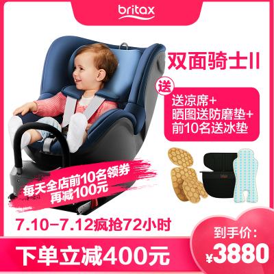 寶得適(Britax)兒童安全座椅 雙面騎士【0—4歲】