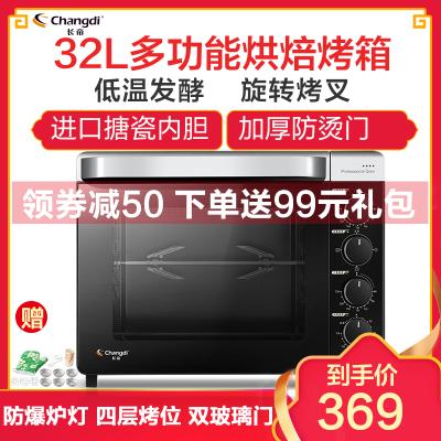 长帝(Changdi) 电烤箱TRTF32K 家用32L 四层烤位 搪瓷内胆 加厚防爆双层玻璃门 上下独控发酵解冻多功能