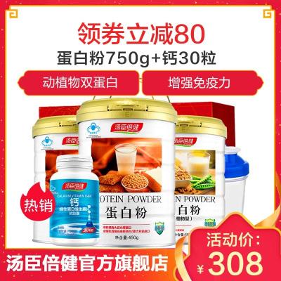 汤臣倍健(BY-HEALTH)蛋白粉450g+150g*2罐+钙30粒 水杯动植混合蛋白孕妇中老年成人蛋白质粉
