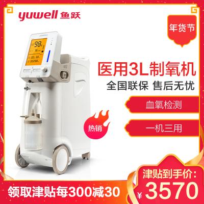 鱼跃(YUWELL) 制氧机 医用级升级款9F-3AW氧气机带雾化3L 老人孕妇学生吸氧机氧气机吸氧器3升机(器械)