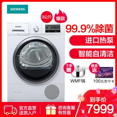 西門子(SIEMENS)熱泵烘干 智能自清潔 干衣機9公斤(白色)高溫除菌烘干WT47W5601W