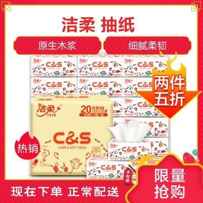 洁柔 抽纸 柔韧系列 3层100抽20包 抽取式卫生纸巾 面纸餐巾纸(整箱售卖)