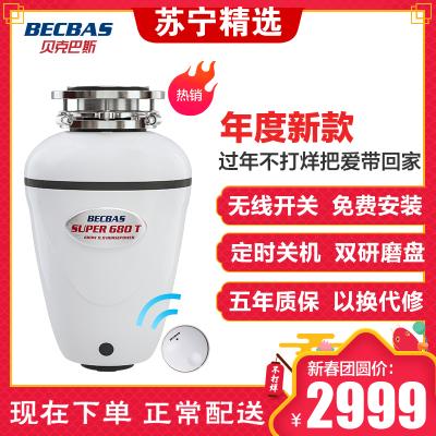 贝克巴斯(BECBAS)S680T 厨房家用食物垃圾处理器 厨余垃圾粉碎机 无线开关 定时关机 双研磨盘 新品发售