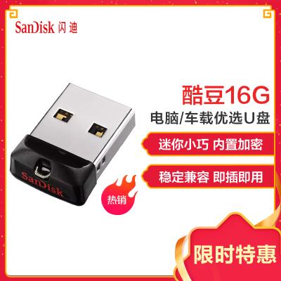 闪迪(Sandisk)16GB U盘 酷豆 CZ33 USB2.0 黑色
