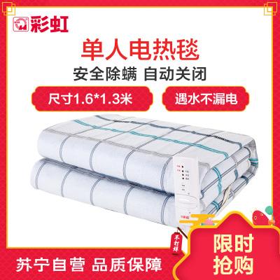 彩虹(RAINBOW)电热毯双人电褥子(1.6*1.3米)安全?;さタ乜傻魑乱患?除湿排潮花色随机