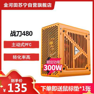 金河田戰刀480電源臺式機ATX電源額定300w靜音電腦電源峰值400w