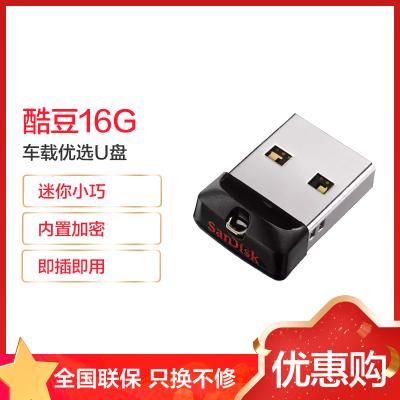 閃迪(Sandisk)16GB U盤 車載優盤 酷豆 CZ33 USB2.0 黑色