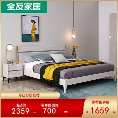 【今日好價】全友家居 現代簡約雙人床 實木床腿 臥室大床婚床 多組合可選 臥室家具126101