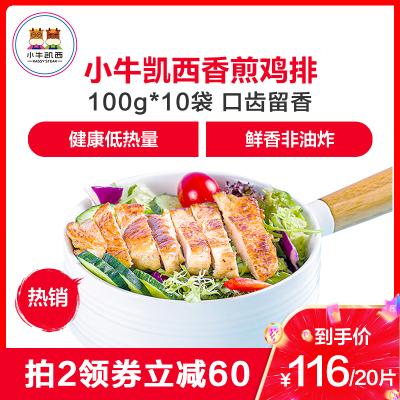 小牛凱西香煎雞排半成品10片漢堡包雞排肉雞胸肉健身代餐即食已腌制 煎制食用 冷凍生雞肉