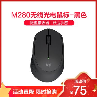 羅技(Logitech)M280無線鼠標 臺式電腦筆記本電腦USB接口接收器無線光電家用游戲商務便攜舒適辦公鼠標 黑色