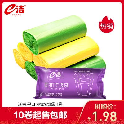 e洁家用垃圾袋加厚 点断式40*45cm*30只 厨房塑料袋