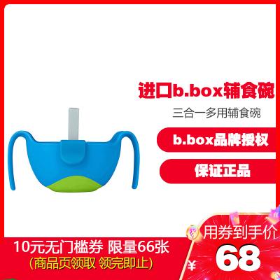 b.box 澳洲進口三合一多用輔食碗 嬰兒吸管碗寶寶零食碗-單個裝 6個月以上寶寶適用 孕嬰童餐具 寶石藍