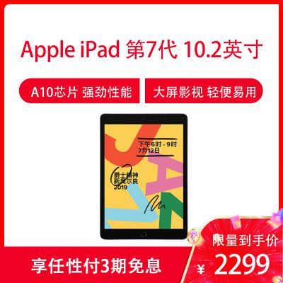 2019新品 Apple iPad 第7代 10.2英寸 32G Wifi版 平板電腦 MW742CH/A 深空灰