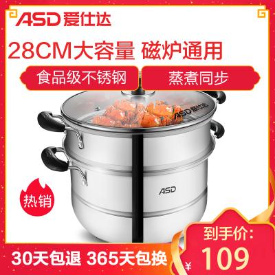 爱仕达(ASD) 28CM不锈钢二层复底蒸锅 不锈钢蒸锅蒸笼燃气电磁炉通用 QVL1528