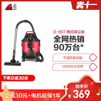 小狗(PUPPY)吸塵器D-807干濕吹三用1400w大功率桶式商用家用吸塵器塵盒塵桶儲塵集塵容量20升