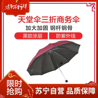 天堂伞 33188E加大加固黑胶三折钢杆钢骨商务伞遮阳伞晴雨伞